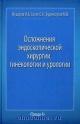 Осложнения эндоскопической хирургии, гинекологии и урологии